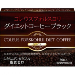 Yuwa_Coleus_Forskohlii_Diet_coffee_black